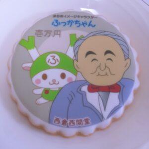 渋沢栄一とふっかちゃんのコラボクッキー