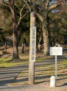 坂東捕虜収容所