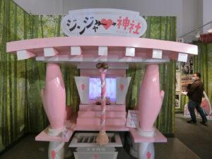ジンジャー神社