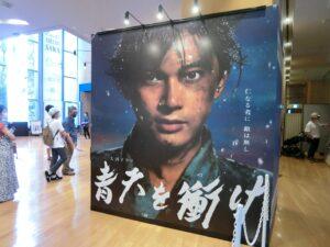 渋沢×北区 青天を衝け 大河ドラマ館